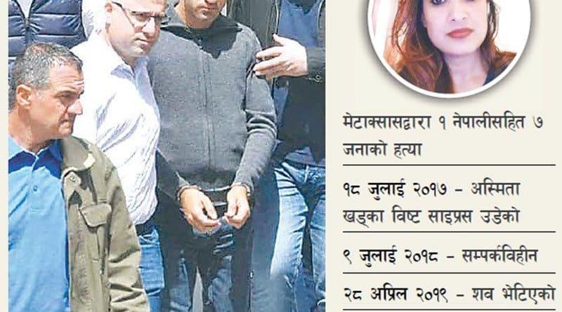 Nepali citizen killed by serial killer in cyprus