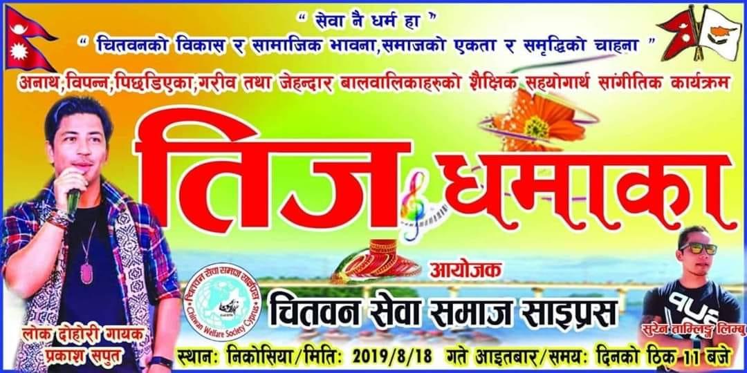 banner poster of chitwan sewa samaj cyprus