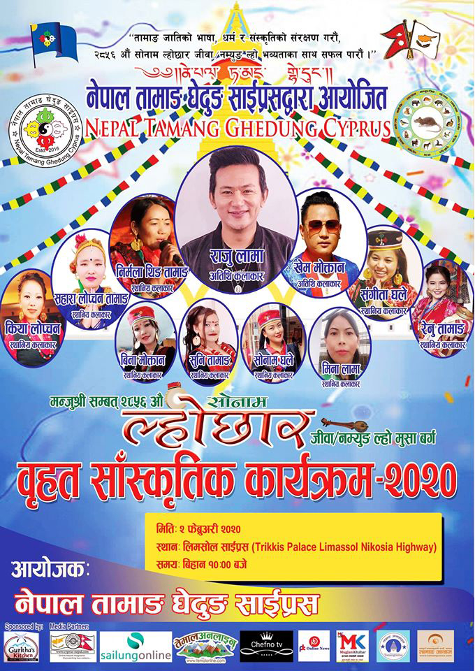Nepal tamang ghedung cyprus has been established in 2016 in cyprus. ghedung organised sonam losar programme 2020. Main artist Most popular Singer Raju Lama the mongolian heart will come.