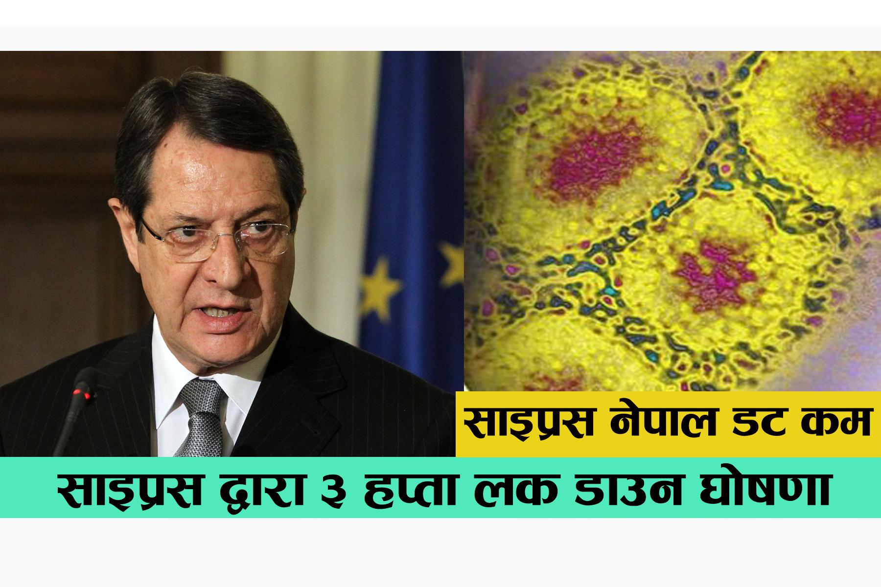 president of cyprus announce three weeks lock down .