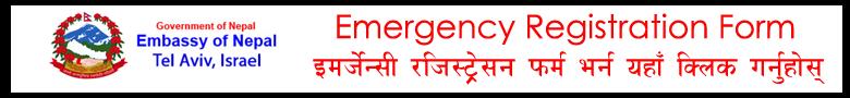 नेपाल राजदुतावास इजरायल nepal embassy isreal tel aviv emergency form