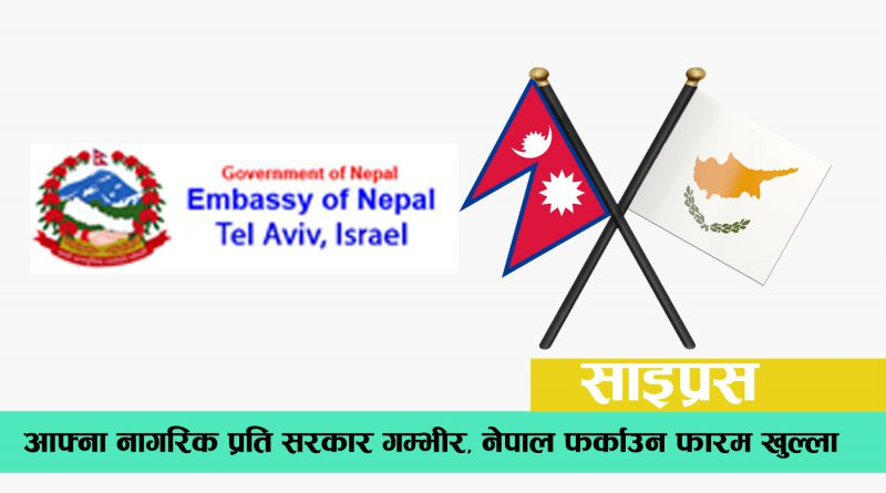 nepal embassy isreal and cyprus