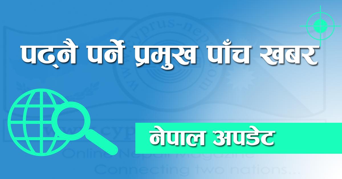 top-5-news-nepal