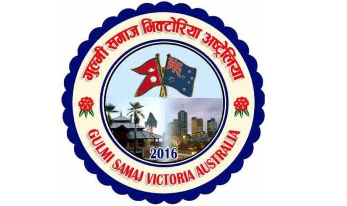 गुल्मी समाज भिक्टोरिया अस्ट्रेलिया