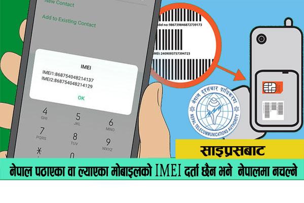 नेपाल आउँदा ल्याएका वा पठाएका मोबाइलको IMEI दर्ता छैन भने  नेपालमा सो मोबाइल नचल्ने