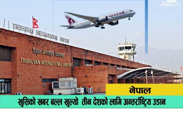 nepal-airport-and-flight