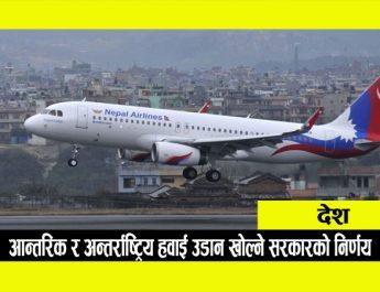 आन्तरिक र अन्तर्राष्ट्रिय हवाई उडान खोल्ने सरकारको निर्णय
