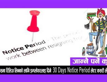 साइप्रसमा रिलिज लिनको लागि इम्प्लोयरलाइ दिने 30 Days Notice Period लेटर कसरी लेख्ने ?