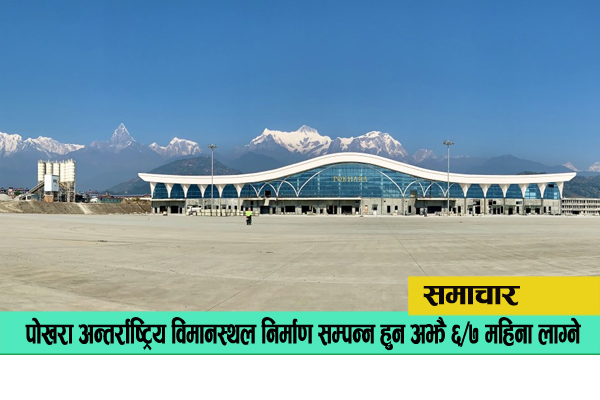 पोखरा-क्षेत्रीय-अन्तर्राष्ट्रिय-विमानस्थल-pokhara-international-airport-kaski-pokhara