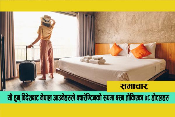 quraintain-hotel-nepal
