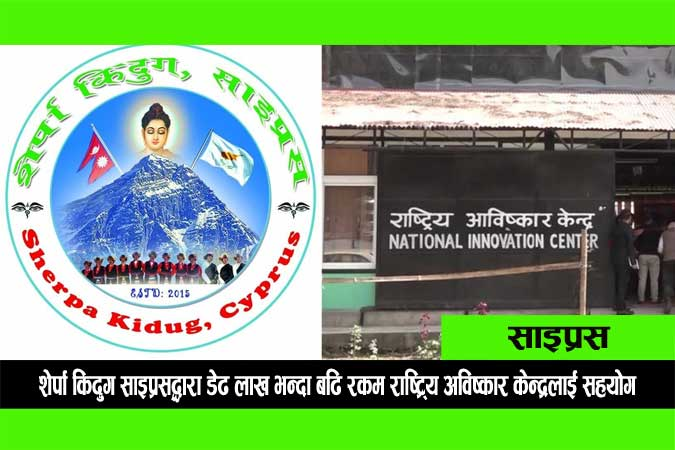 शेर्पा किदुग साईप्रसद्धारा डेढ लाख भन्दा बढि रकम राष्ट्रिय आविष्कार केन्द्रलाई सहयोग