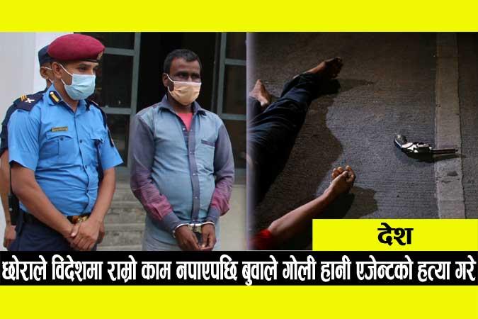 agent shot dead in nepal