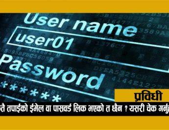 कतै तपाईंको ईमेल वा पासवर्ड लिक भएको त छैन ? यसरि चेक गर्नुहोस्।