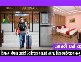 दशैँ तिहारमा नेपाल जानेले  भ्याक्सिन नलगाई गए १० दिन क्वारेन्टाइन बस्नु पर्ने